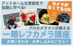 カメラ教室・一眼レフスクールなら中津川市株式会社ディーシーエス