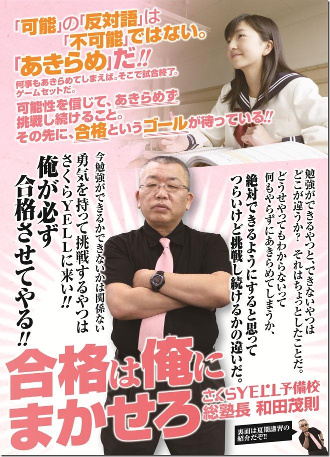 2012.6.30さくらYELLオモテ
