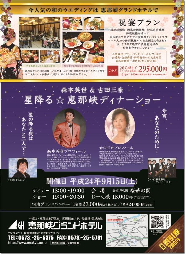 2012.6.30恵那グラウラ