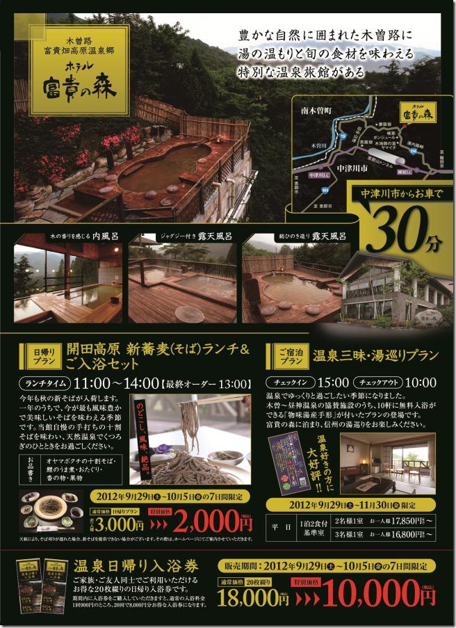 2012.9.27ホテル富貴の森_オモテ