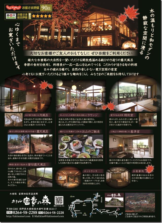 2012.9.27ホテル富貴の森_ウラ
