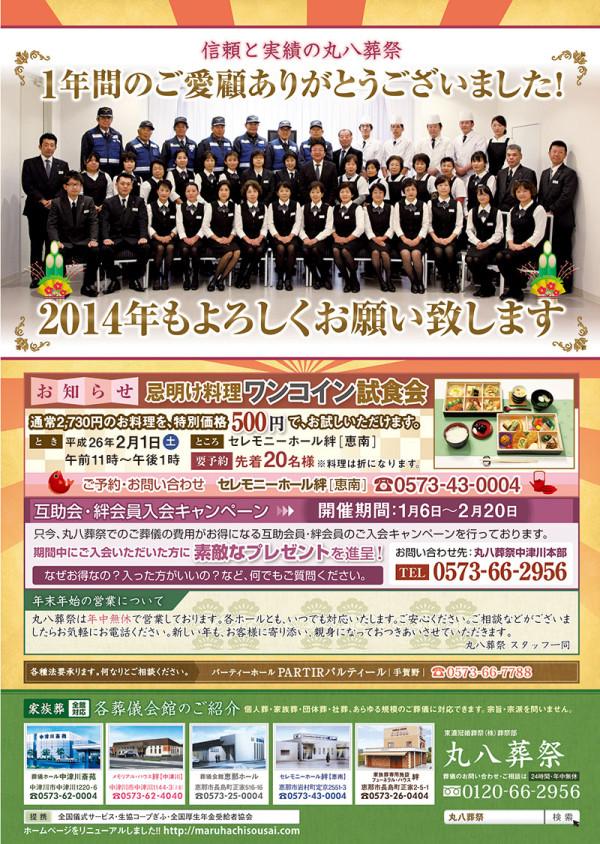 丸八葬祭様_チラシ201312まいか2014年1月号