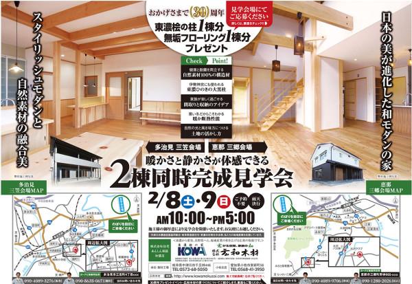 広和木材様_完成見学会201402_表