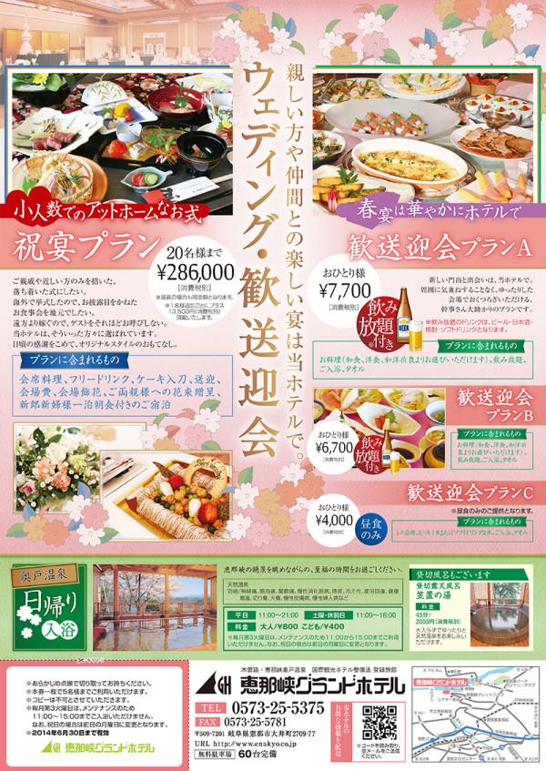 恵那峡グランドホテル2014年春チラシ(裏)