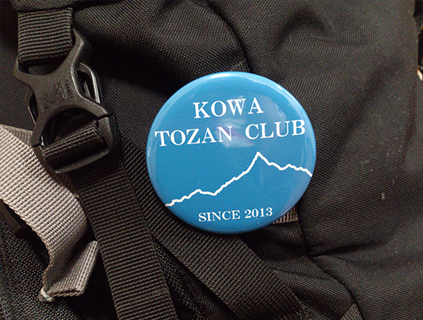 KOWA_TOZAN_CLUB