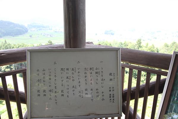 岩村町_農村景観日本一_ふるさと