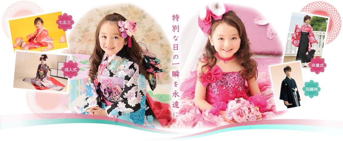 中津川市で七五三、お宮参り、成人式の記念写真を撮るなら、夢スタジオかれんにお越しください。フォトスタジオ(写真館)にて振袖、着物、衣装のレンタルも可能です。