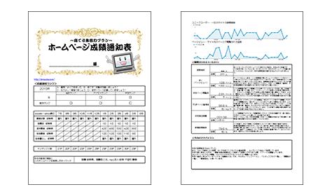 ホームページ成績表