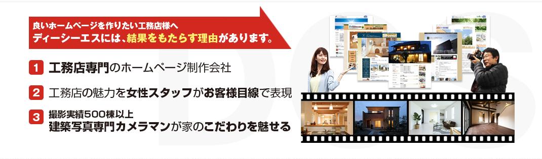 工務店 ホームページ制作 株式会社ディーシーエス