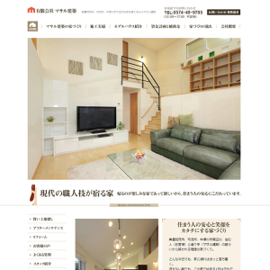 注文住宅を美濃加茂市・可児市・中津川市で建てるならマサル建築