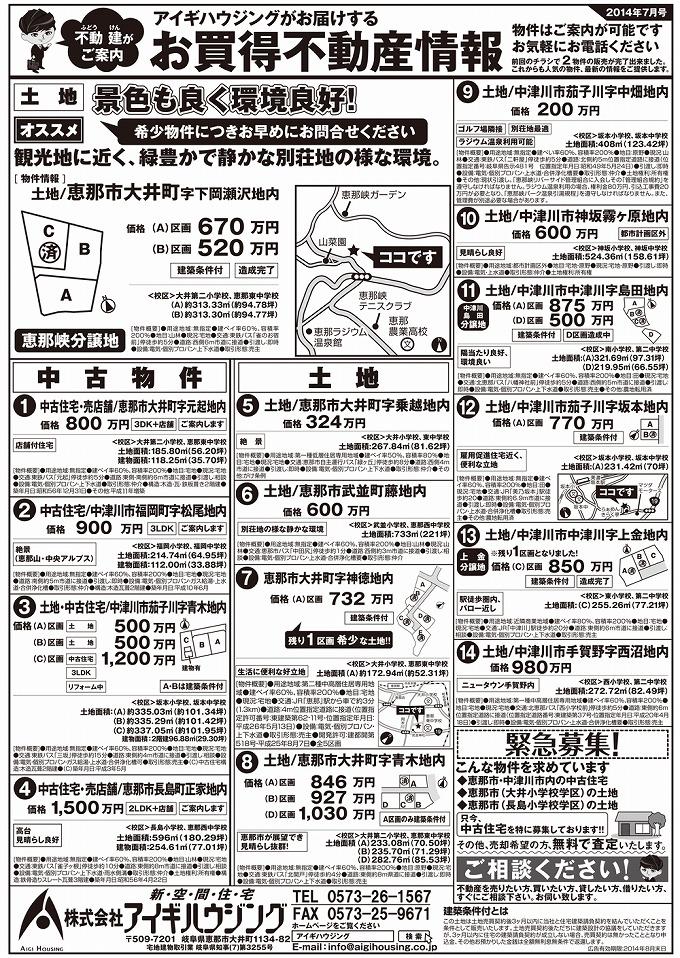 アイギハウジング様_不動産情報2014.7月号_ol
