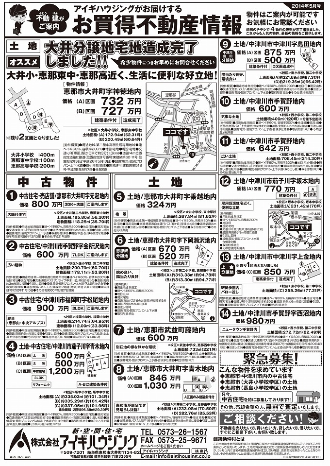 アイギハウジング様_チラシ201405不動産情報5月表示用