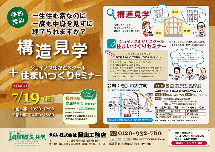 岡山工務店チラシ_20150628折込(表)