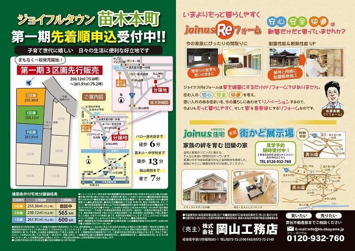 岡山工務店チラシ_20150628折込(裏)