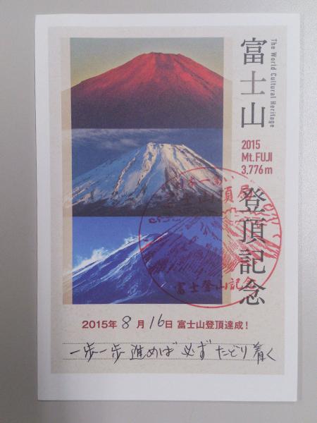 ハガキ裏面_富士山