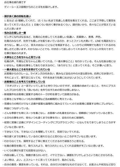 片岡社長-1