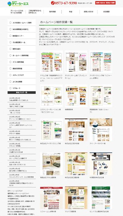 制作実績のページ