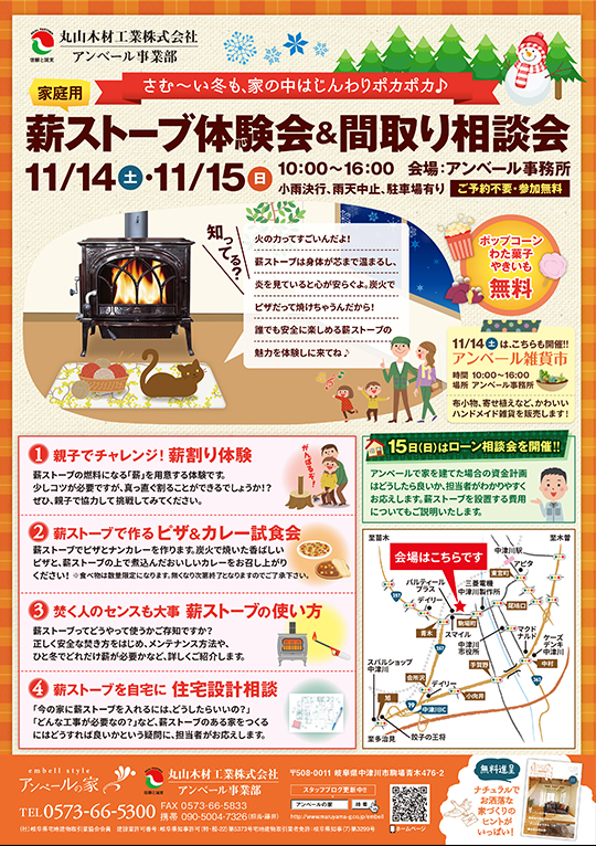 薪ストーブ体験会チラシ(表)